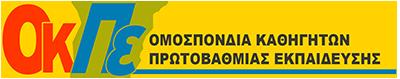 ΟΚΠΕ Logo